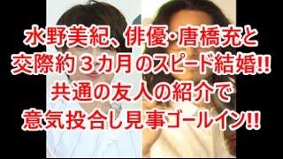 関連動画はコチラ □水野美紀、結婚していた!俳優・唐橋充と交際約3カ...