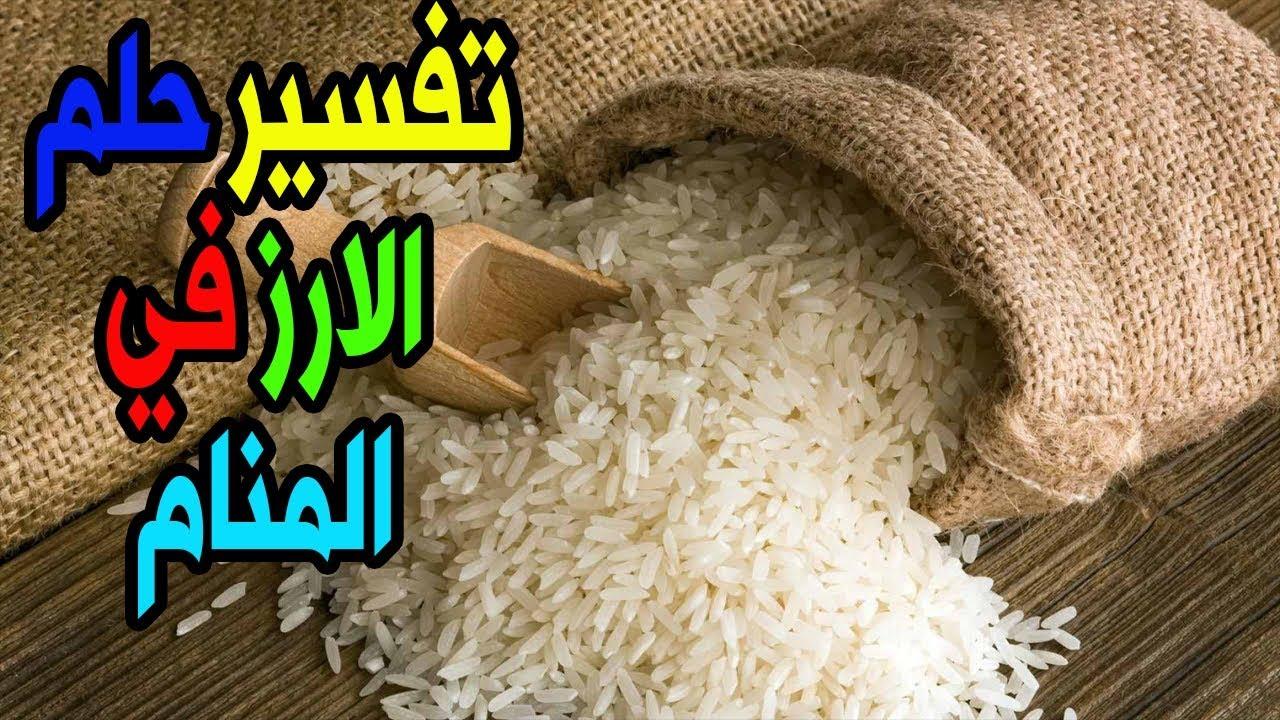 تفسير حلم رؤية طبخ الأرز 3