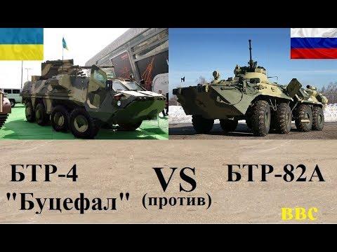"""БТР-4 """"Буцефал"""" против БТР-82А. Украинский бронетранспортер vs российский! Сравнение БТР"""