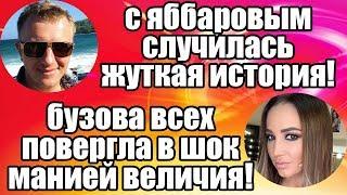 Дом 2 Свежие новости и слухи! Эфир 26 ИЮНЯ 2019 (26.06.2019)