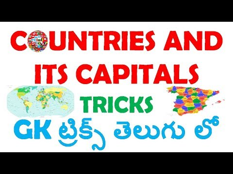 Country Capitals Easy Tricks In Telugu || GK Shortcuts In Telugu