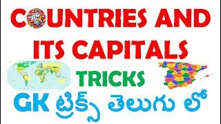 Country Capitals Easy Tricks In Telugu || GK Shortcuts In Telugu | all competitive exams