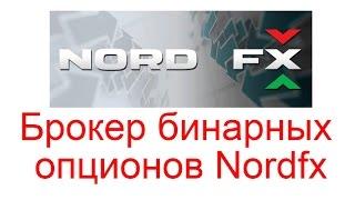 Брокер бинарных опционов Nordfx, обзор брокера