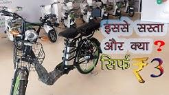 भारत की सबसे सस्ती electric bike, bicycle- essel energy Electric Bicycle