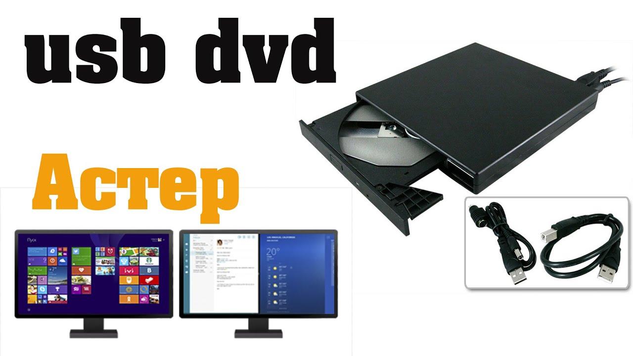 Корпус для DVD привода и HDMI провод для Астер