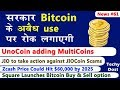 सरकार Bitcoin के अवैध use पर रोक लगाएगी, UnoCoin's MultiCoin, JIO to take action against Coin Scams