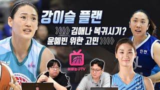 [WKBL 8월1주 루머&팩트] 강이슬 플랜, 윤예빈을 위한 고민, 광고찍는 BNK, 김애나 복귀시기는?