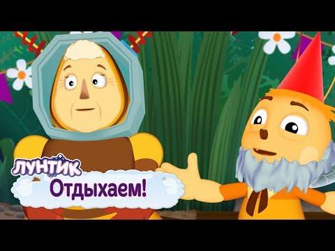 Отдыхаем 🎉 Лунтик 🎉 Сборник мультфильмов 2019