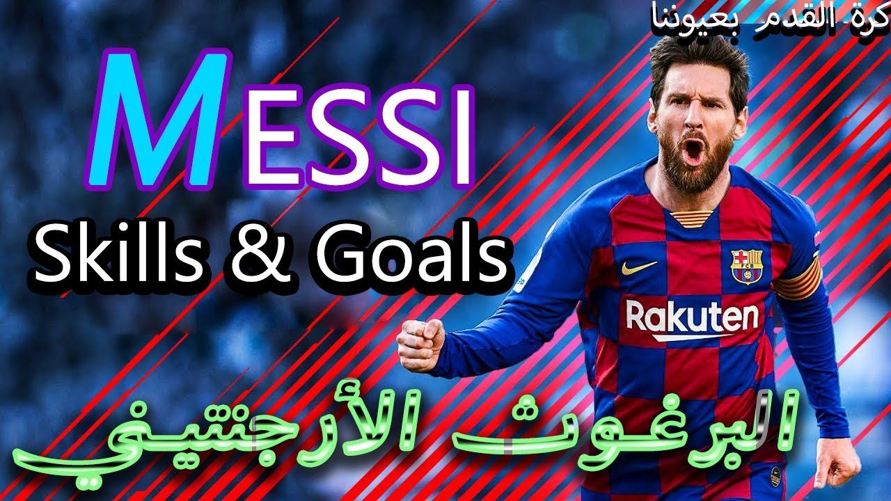 ⚽ ليونيل ميسي البرغوث الأرجنتيني | Lionel Messi - Skills & Goals - YouTube