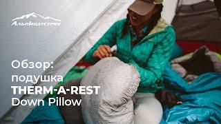 Как сделать сон в походе еще комфортнее? Обзор подушки Down Pillow