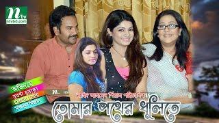 Tomar Pother Dhulite (তোমার পথের ধূলিতে) | Shohana Shaba, Shahed l NTV Bangla Natok
