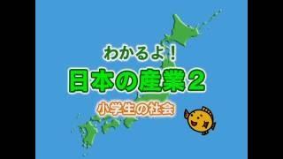 【商品タイトル】わかるよ!日本の産業2~小学生の社会~(工業、資源...