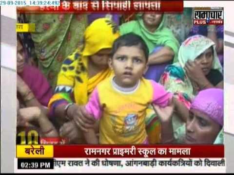 Samachar plus: 10 minute Uttar Pradesh News | 29 September 2015