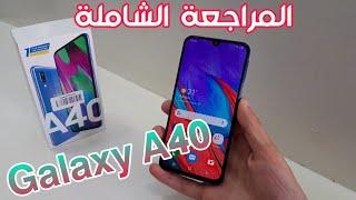 التجربة والمراجعة الشاملة ل Galaxy A40 انيق الفئة المتوسطة|المميزات والعيوب ورأيي بالهاتف !!