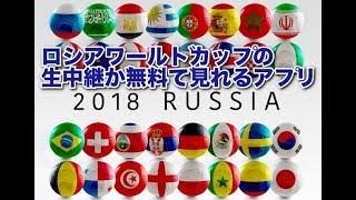 ロシアワールドカップの生中継が無料で見れるアプリ