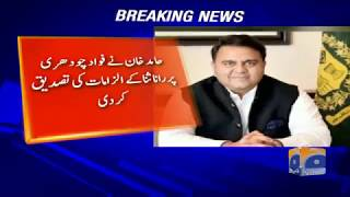 Breaking News - Fawad took bribes in exchange of favourable verdicts by his uncle-judge: PTI leader