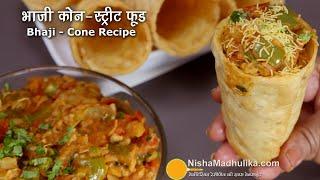 पाव भाजी चाट स्ट्रीट फूड - भाजी कोन । Pav Bhaji Cone Chaat Recipe । Cone Chat | Cone Pav Bhaji