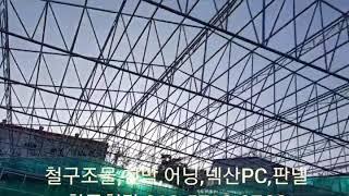 이천/여주/광주/용인 천막,골조,판넬,어닝,철구조물,렉…