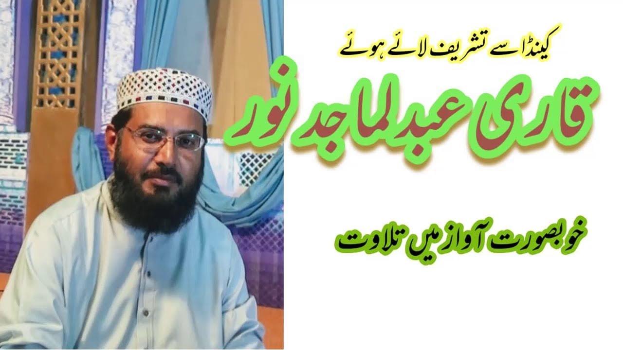 Download Tilawat e quran heart touching recitation of quran  Abdul Majid Noor Talawat, By Syed Nazir Kazmi