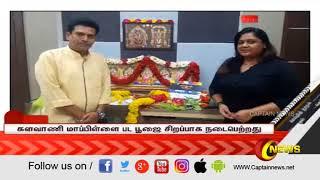 சென்னையில் நடைபெற்ற  களவாணி மாப்பிள்ளை பட பூஜை | Kalavani Mapillai Movie Pooja | Captain News