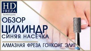 Аппаратный педикюр: бор ЦИЛИНДР с синей насечкой // HD Freza®