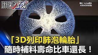 米其林「3D列印肺泡輪胎」 內嵌傳感器隨時進站補料壽命比車還長! 關鍵時刻 20170629-3 黃創夏 劉燦榮 朱學恒