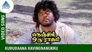 Nenjil Oru Raagam Movie Songs | Kurudaana Kavingnanukku Video Song | Rajeev | Saritha | Thiagarajan