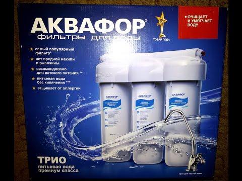 """Обзор: фильтр для воды Аквафор """"ТРИО"""""""