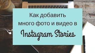 Как добавить много фото и видео в Instagram Stories?