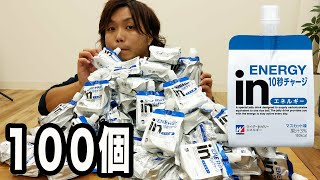 【早食い】ウイダー100個 ×10秒で1000秒チャージできんの?