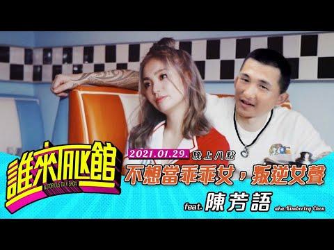 Live【誰來Talk館】第九集│不想當乖乖女,叛逆女聲 feat. Kimberley Chen