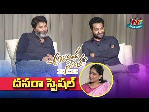 Jr NTR & Trivikram Srinivas Dussehra Special Interview About Aravinda Sametha Movie | NTV Ent