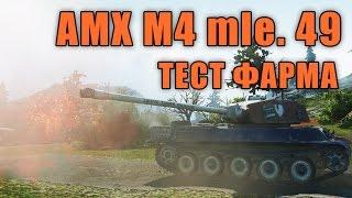 СКОЛЬКО ФАРМИТ И КАК ИГРАЕТСЯ  AMX M4 mle. 49 | ТЕСТ  World of Tanks