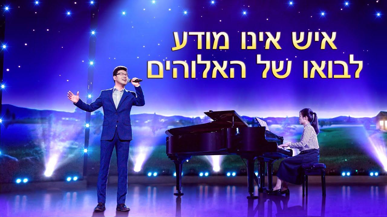 שיר משיחי | 'איש אינו מודע לבואו של האלוהים' (מזמור סולו)