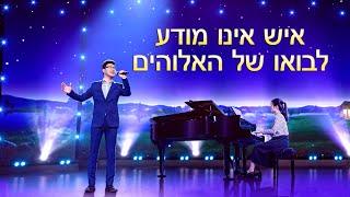 שיר משיחי | 'איש אינו מודע לבואו של האלוהים' (שיר פולחן)