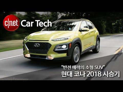 """""""반전 매력의 소형 SUV"""" 현대 코나 2018 시승기"""