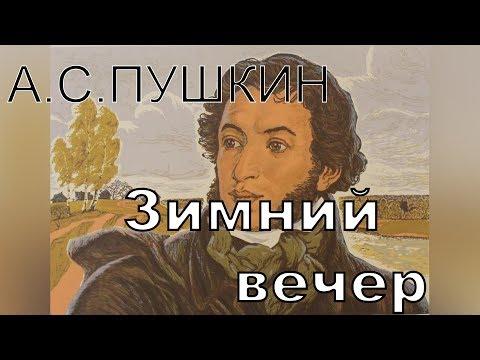 """А.С.Пушкин.""""Зимний вечер"""""""