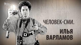 Человек-СМИ. Илья Варламов