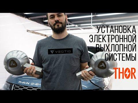 Установка THOR на дизельный Range Rover Vogue 2019