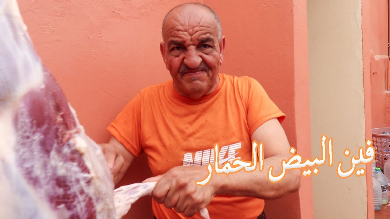 اجواء عيد الاضحى ... الواليد كعى عليا ديال بصح !!