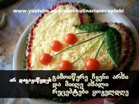 ქათმის სალათი ყველით