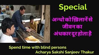 Special Video | अन्धो को खिलाने से जीवन का अंधकार दूर हो जाता है | आचार्य साक्षी संजीव ठाकुर