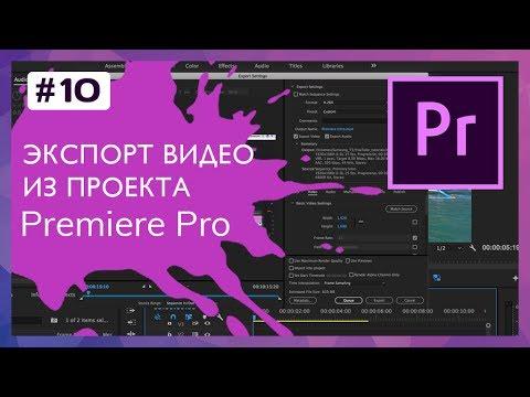 Как сохранить видео в adobe premiere