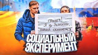 Я ИЗ УКРАИНЫ, ДАВАЙ ОБНИМЕМСЯ? | Социальный эксперимент в России (Санкт-Петербург) #42