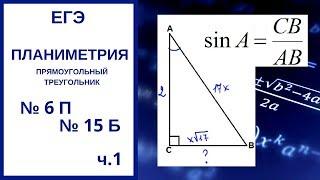 Планиметрия на ЕГЭ. Прямоугольный треугольник. Часть 1