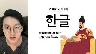 Корейский алфавит урок 1 | 21 гласные | урок корейского языка с нуля