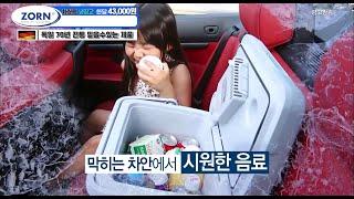 ZORN 캠핑용 냉장고 대형 아이스박스 대용량 휴대용 …
