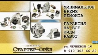Ремонт стартеров и генераторов в Орле