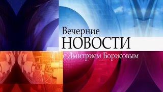 Новости на Первом канале 25.06.2015
