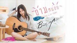 VARINZ x Z TRIP - ถามหน่อย feat. PONCHET, NONNY9, KANOM【COVER MV】โดยน้องมัดหมี่
